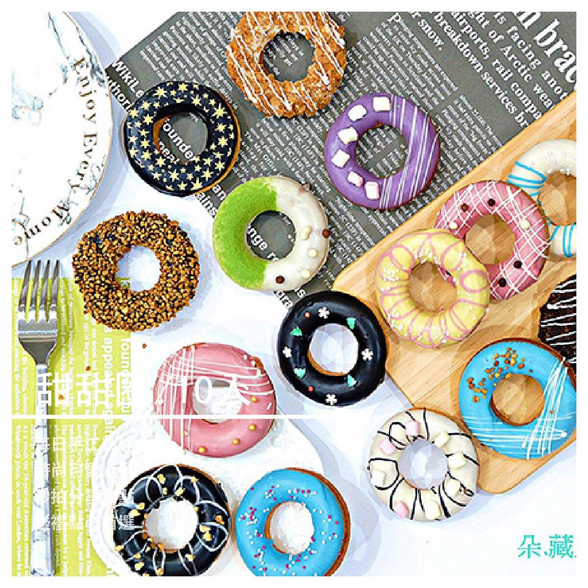 【朵藏_cake donuts】甜甜圈/10入裝/20款口味