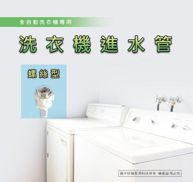 【N Dr.AV聖岡科技】ZC-4.5M 螺絲型洗衣機進水管15尺/4.5米