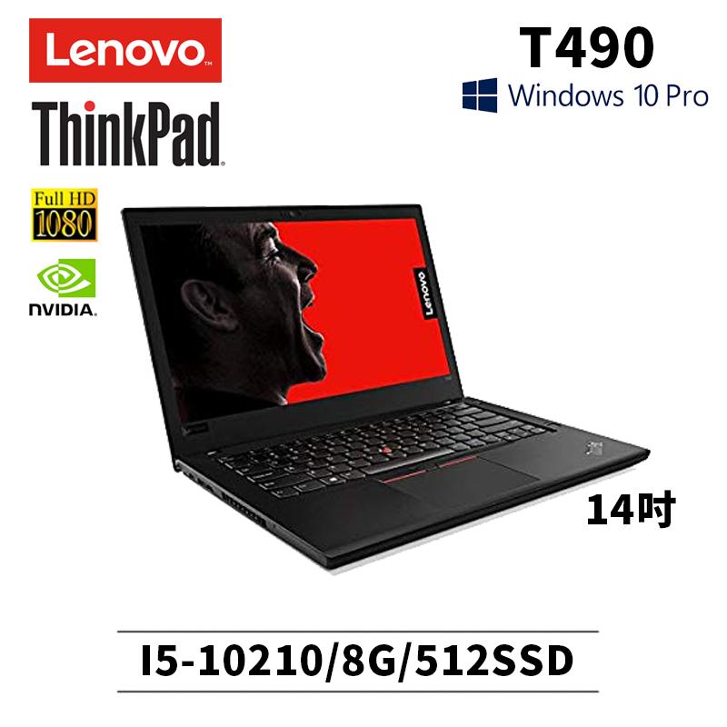 ThinkPad T490 14吋 I5-10210U/8G/512GSSD/MX250/3年保固 贈防震側背包、美型滑鼠