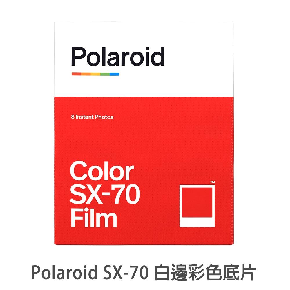 Polaroid 寶麗萊 SX-70 白邊彩色 拍立得底片 Originals SX 70 專用相紙 菲林因斯特
