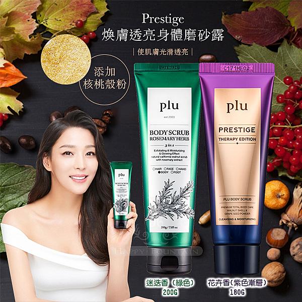 韓國Prestige 煥膚透亮身體磨砂露