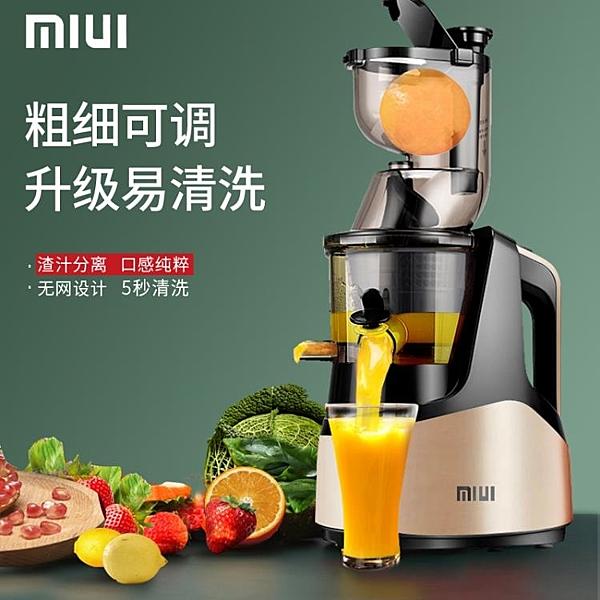 榨汁機家用渣汁分離水果小型多功能果蔬商用全自動原汁機炸果汁機MBS「時尚彩紅屋」