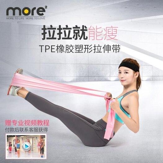 2條裝 瑜伽彈力帶健身女男拉力拉伸拉筋阻力繩開背挺肩練薄背部肩膀 樂活生活館