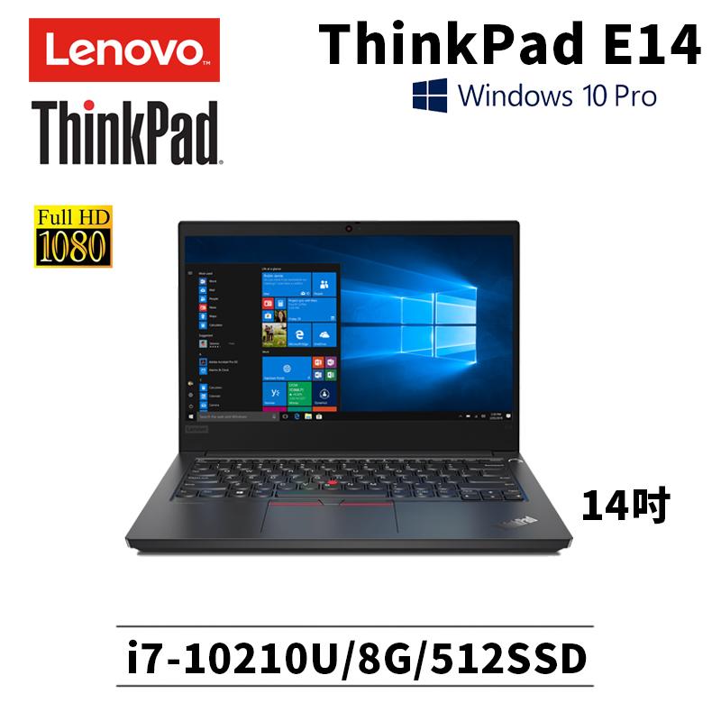 聯想 Lenovo ThinkPad E14 14.1吋 FHD 第十代 i5-10210U/8G/512G SSD/RX640 2G/Win10PRO贈滑鼠