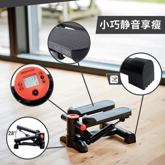 踏步機迪卡儂 踏步機家用靜音健身器材腳踏機機FIC QCDF