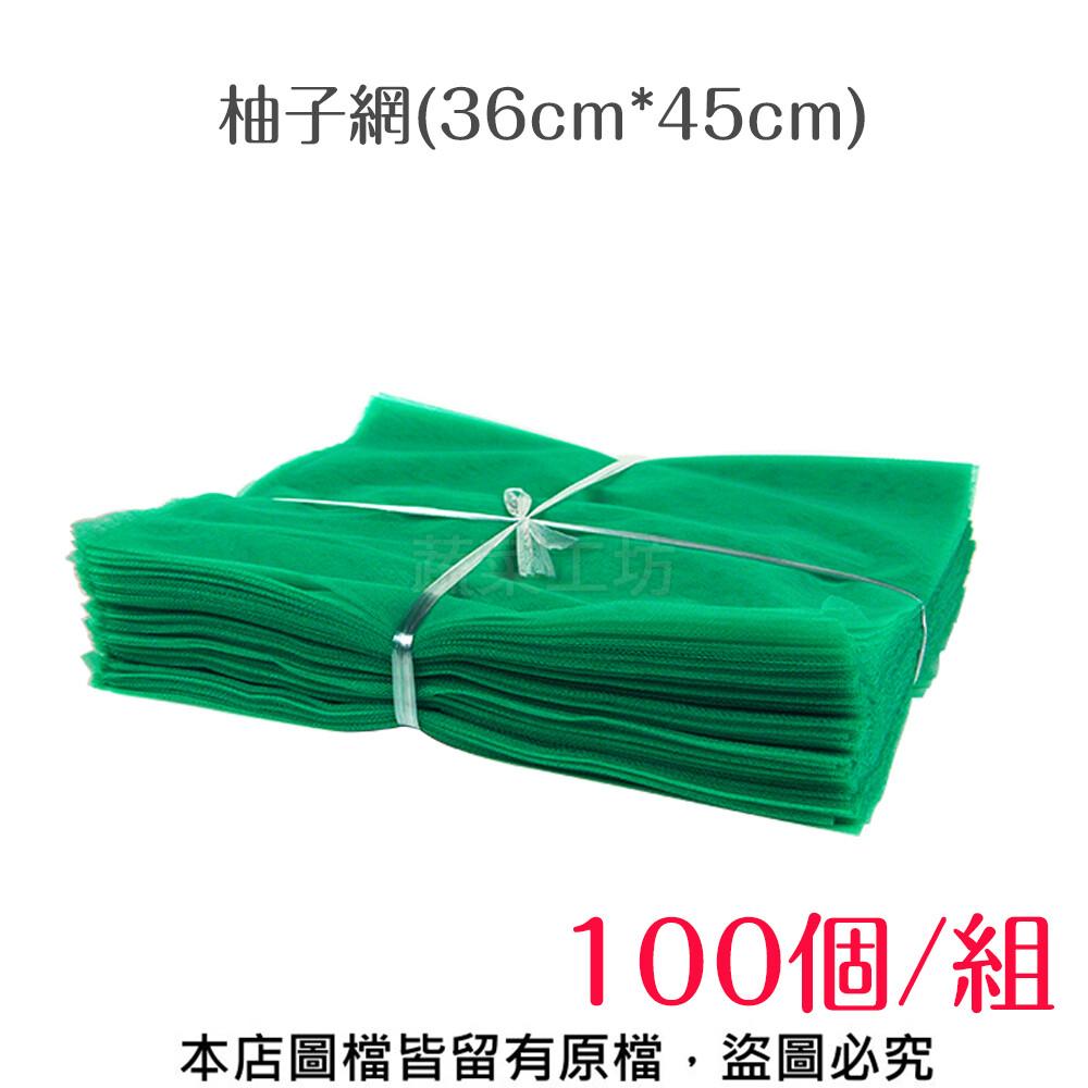 柚子網(36cm*45cm100個/組)南瓜網水果網