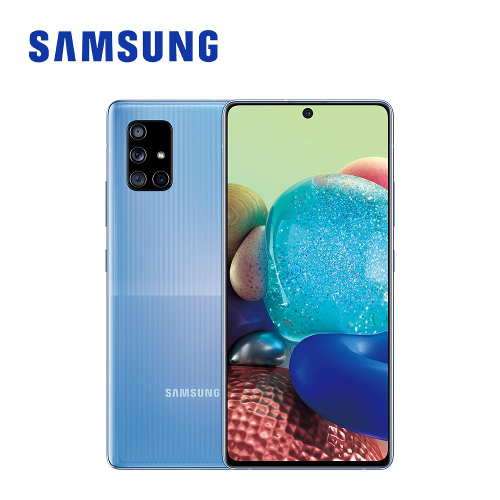 SAMSUNG Galaxy A71 5G (8G/128G) 智慧型手機 冰礦藍