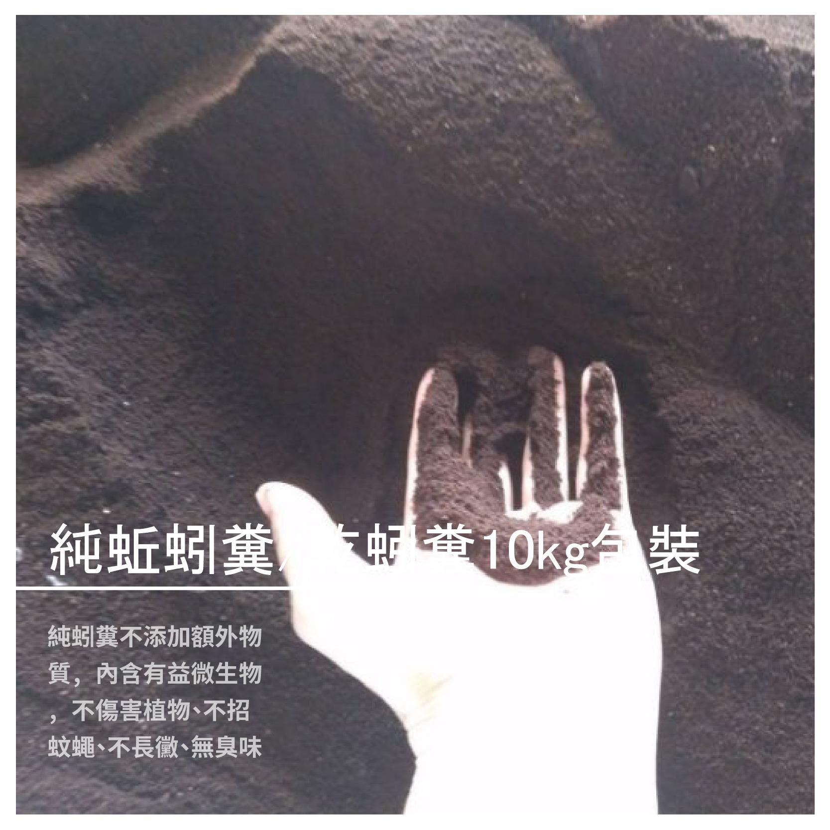 【天然呆紅蚯蚓推廣】純蚯蚓糞/乾蚓糞10kg包裝※限購3包