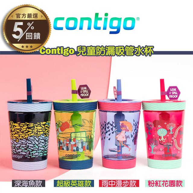 【美國Contigo】兒童防漏吸管水杯414ml 【LINE 官方嚴選】