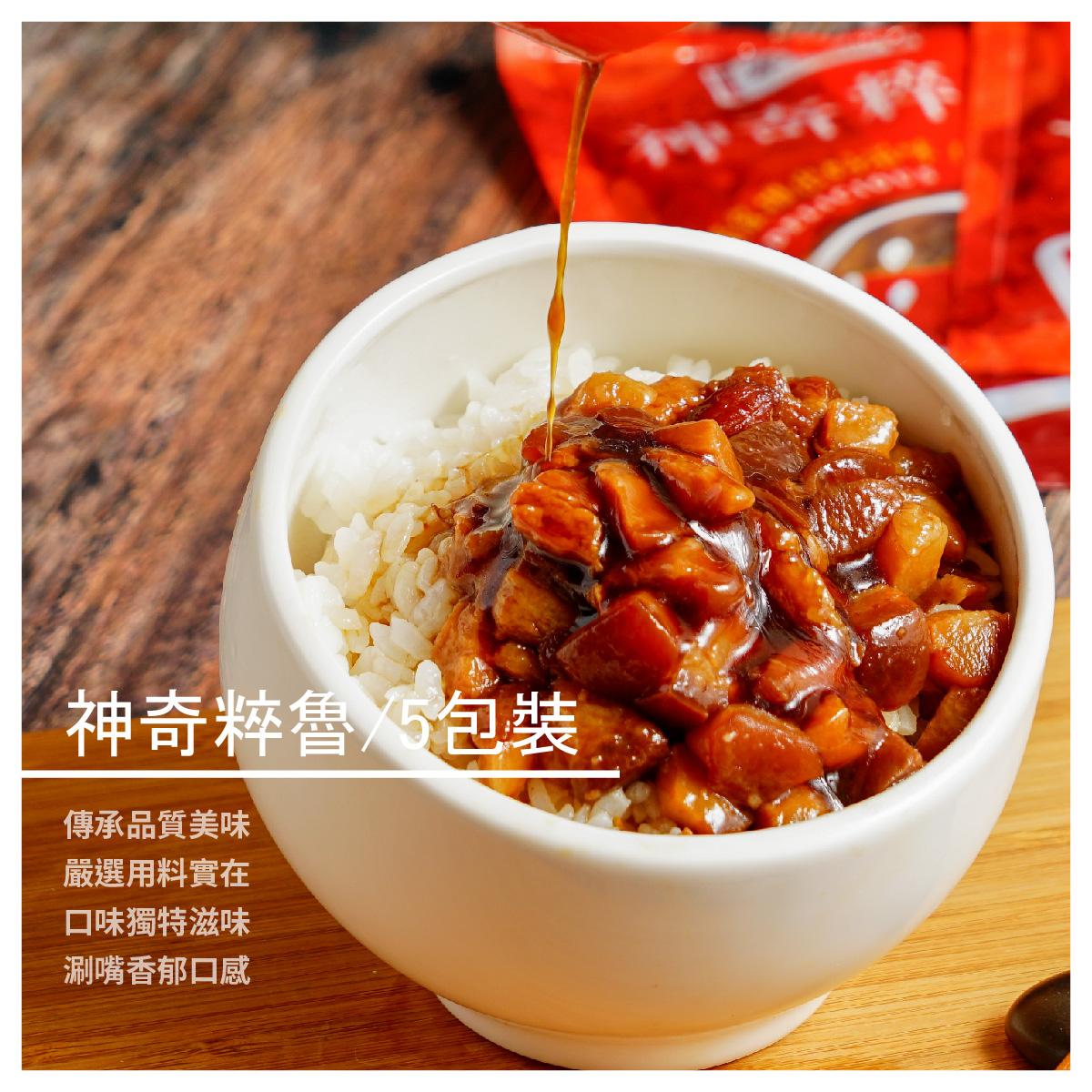 【神奇粹魯】神奇粹魯(家氏滷 滷肉 滷肉飯 調理包)/5包裝