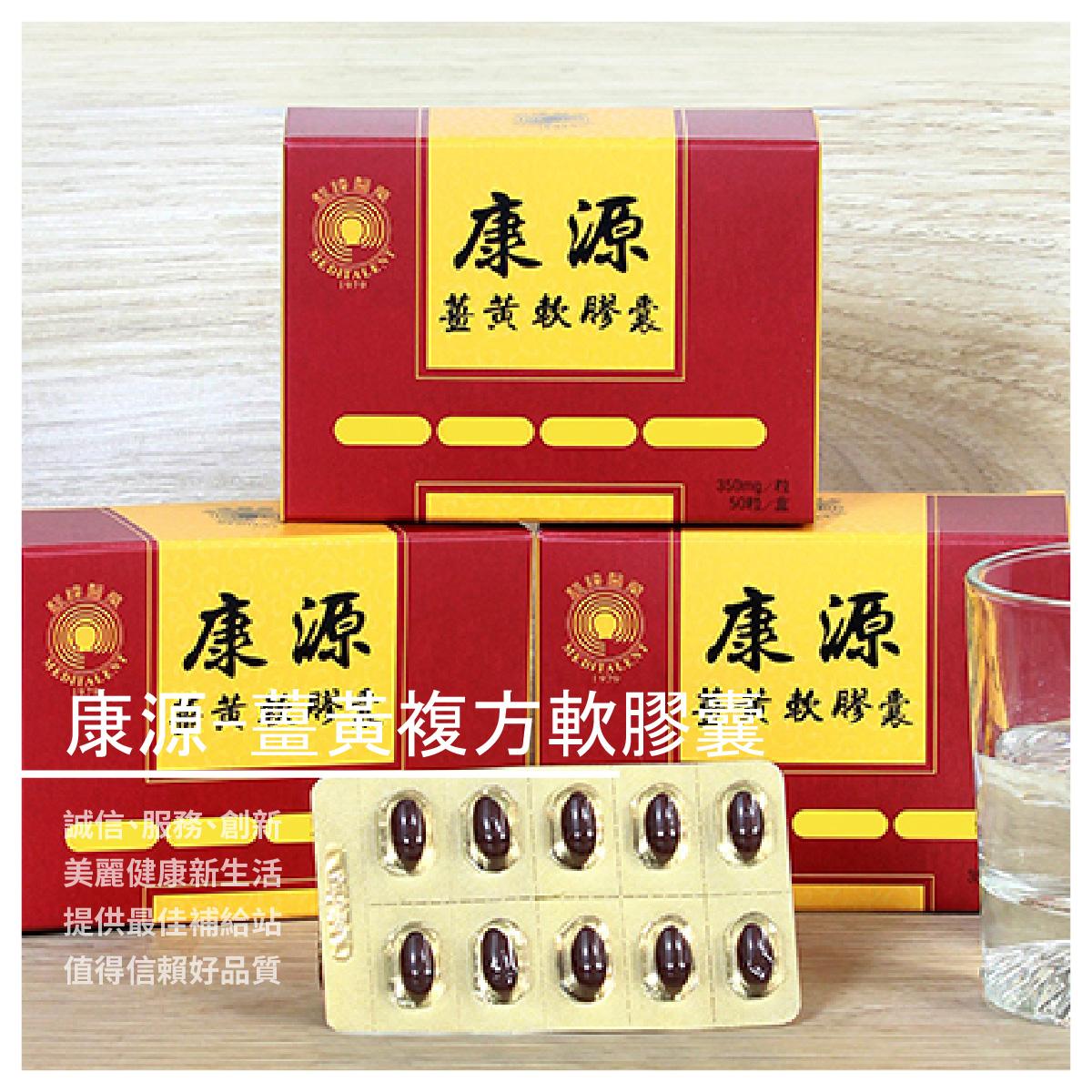 【薔薇之心】康源-薑黃複方軟膠囊/50粒/盒