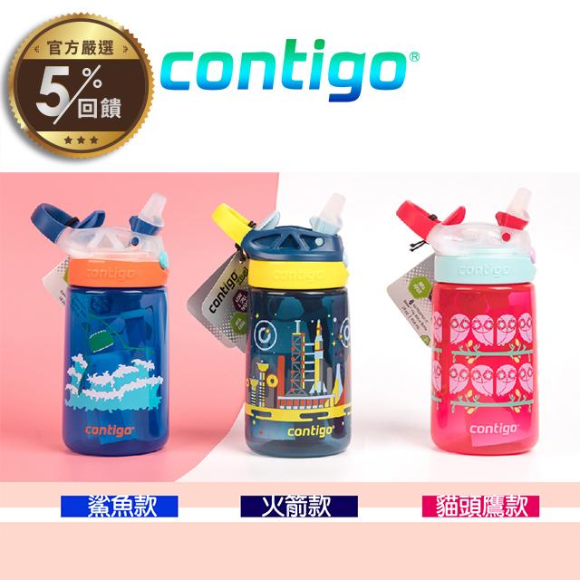 【美國Contigo】Gizmo 兒童卡通吸管水壺414ml 【LINE 官方嚴選】