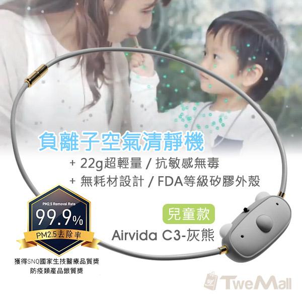 ible Airvida 超輕量負離子空氣清淨機 兒童款C3(灰)