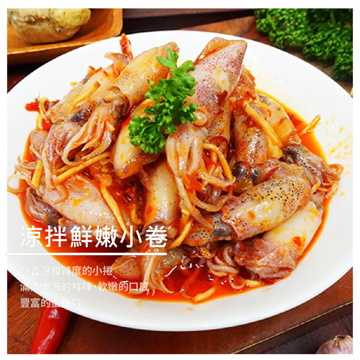 【鴻盛食品】涼拌鮮嫩小卷