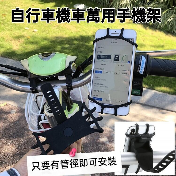 自行車/嬰兒車/機車手機架 矽膠萬用手機架