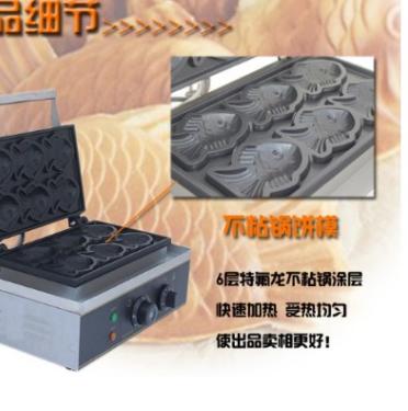 ✿台灣現貨✿  韓式小魚餅機 220v 商用電熱鯛魚燒機 魚形餅台灣五穀魚餅機