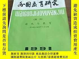 二手書博民逛書店罕見外國教育研究,1991。遊戲與教育——IPA第11屆世界大會