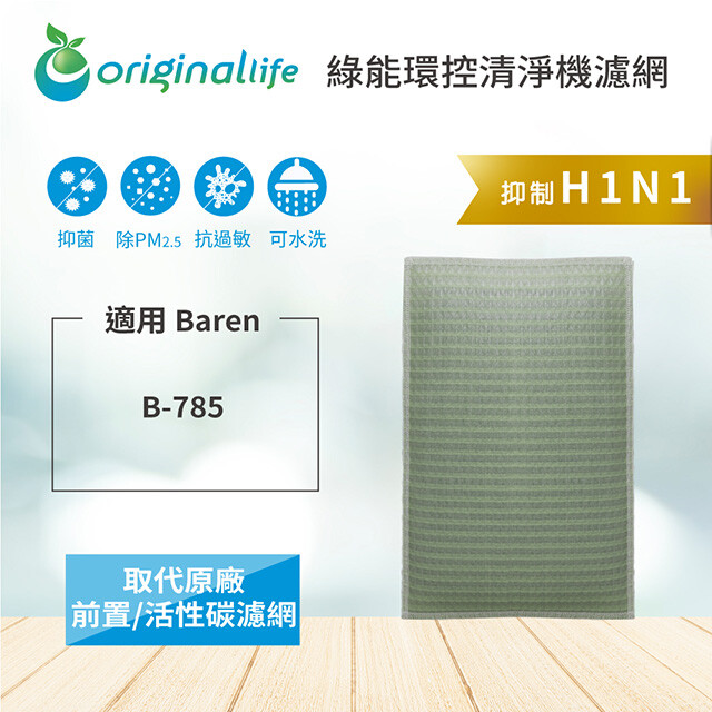 適用barenb-785 空氣清淨機濾網 (original life)