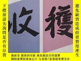 二手書博民逛書店罕見收穫文學雙月刊1983年第1、3、6期Y190381 出版1