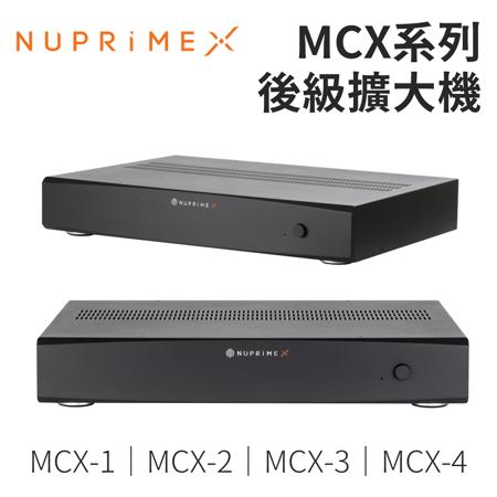 美國 NUPRIME MCX系列後級擴大機 (MCX-1 MCX-2 MCX-3 MCX-4) 公司貨 保固一年