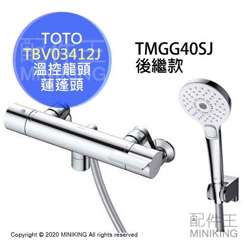 日本代購 空運 TOTO TBV03412J 浴室 溫控 淋浴龍頭 水龍頭 蓮蓬頭 TMGG40SJ後繼款