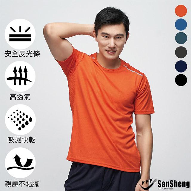 【SanSheng三勝】台灣製造 反光機能運動排汗衣-橘3713