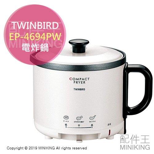 日本代購 空運 TWINBIRD 雙鳥牌 EP-4694PW 桌上型 電炸鍋 油炸鍋 輕巧 省油 0.5L