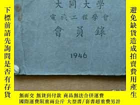 二手書博民逛書店罕見上海大同大學電機工程學會會員錄在校生同學錄Y130699 上