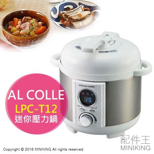 日本代購 空運 AL COLLE LPC-T12 迷你 電壓力鍋 電快鍋 1.2L 壓力鍋 調理鍋 燉煮 咖哩