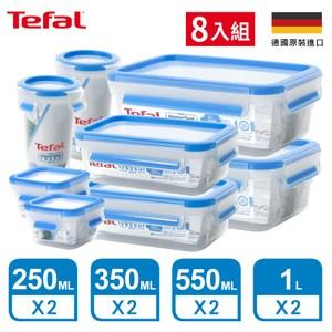 Tefal法國特福 無縫膠圈PP保鮮盒8件組