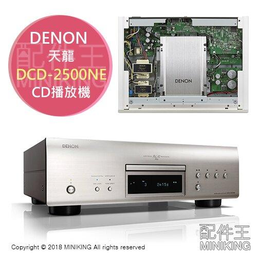 日本代購 空運 DENON 天龍 DCD-2500NE SACD CD播放機 播放器