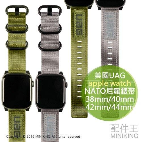 預購 公司貨 美國 UAG apple watch NATO錶帶 NATO尼龍錶帶 38/40mm 42/44mm