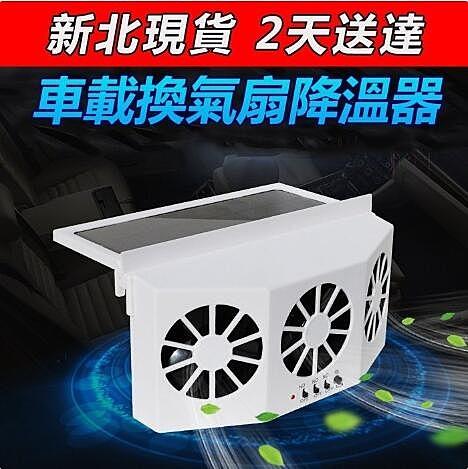 新北現貨 24H出貨太陽能充電汽車換氣扇車載排風扇降溫神器散熱器車窗換氣扇通風排熱扇 錢夫人