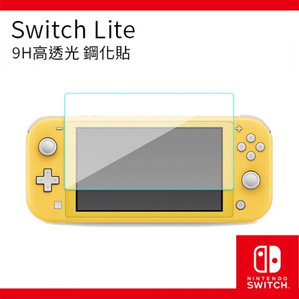 任天堂 switch lite 9H 高透光 鋼化貼