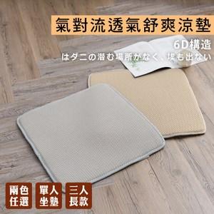 【BELLE VIE】6D氣對流透氣涼墊/坐墊(50x50cm)特仕款米色