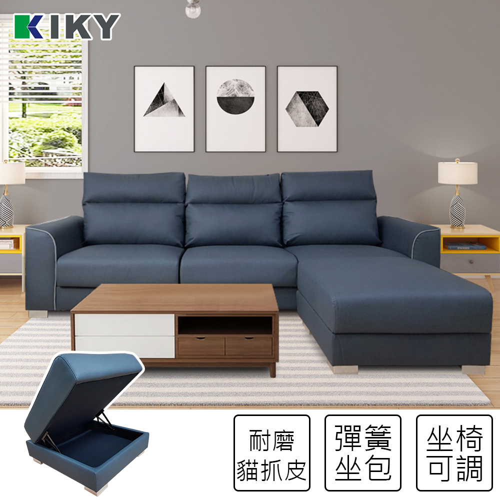 【KIKY】史丹機能型貓抓皮獨立筒L型沙發組(座椅可調)