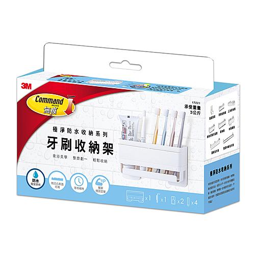 【奇奇文具】3M 17721 極淨防水收納系列-牙刷收納架