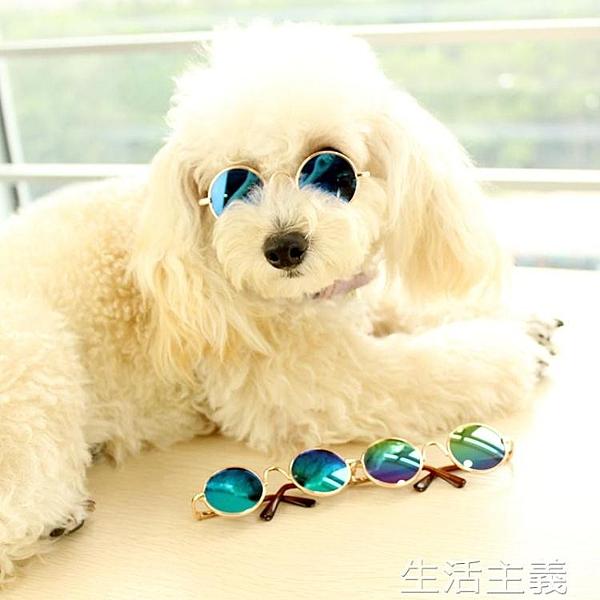 寵物眼鏡 陳皮家寵物眼鏡狗狗帥太陽眼鏡貓咪墨鏡泰迪小型犬潮流網紅拍照飾品 生活主義