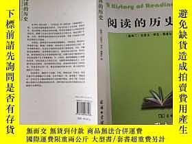 二手書博民逛書店罕見閱讀的歷史Y219618 [新西蘭]史蒂文羅傑費希爾 著;李