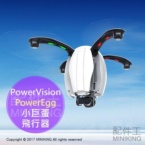 現貨+代購 免運 公司貨 PowerVision PowerEgg 小巨蛋飛行器 無人空拍機 360度全景