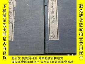 二手書博民逛書店罕見白紙精印大部頭古籍-----------------讀史方輿