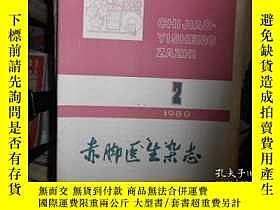 二手書博民逛書店罕見赤腳醫生雜誌1976年1---12Y3057