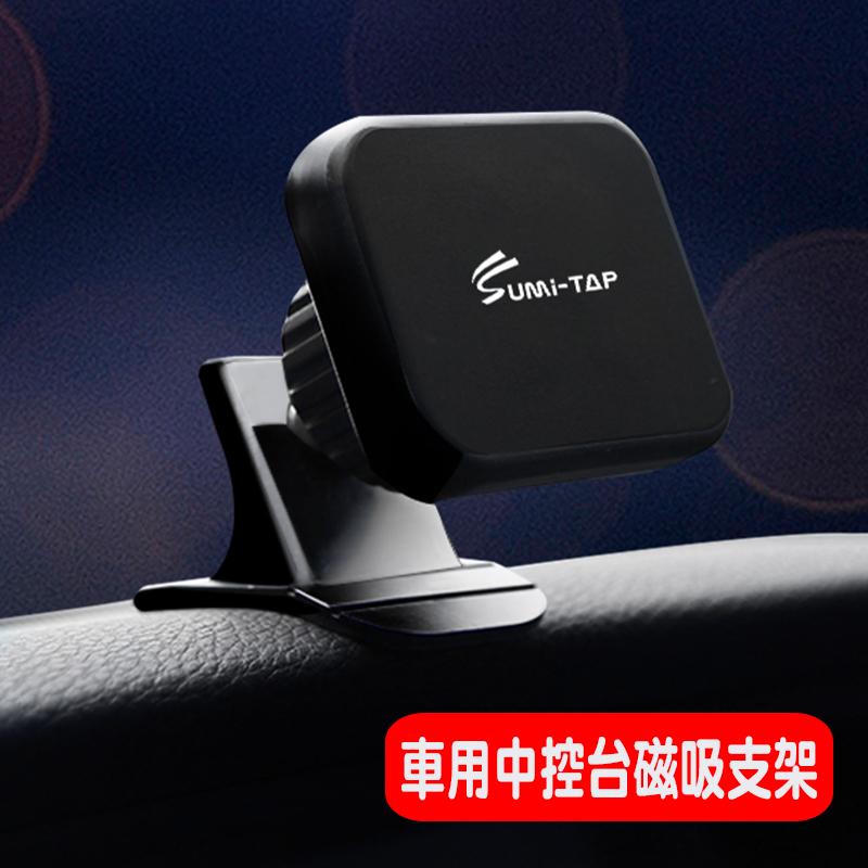 車用中控台磁吸支架 汽車 專用 磁吸支架 手機支架 汽車導航用 車載支架 汽車支架 強力磁鐵 手機磁吸支架