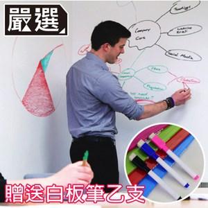 嚴選 辦公室家庭兒童書寫可擦拭白板貼 45x200cm/贈白板筆