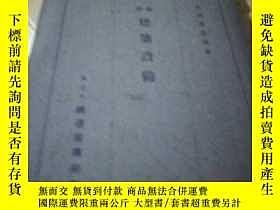 二手書博民逛書店罕見鋼構造計算規準同解說附構造計算例Y265290 日本建築學會