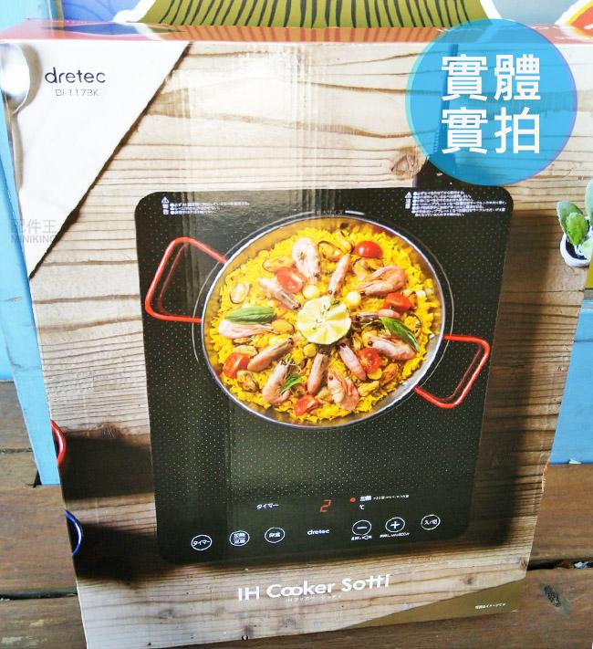 日本代購 空運 dretec DI-117 桌上型 IH電磁爐 IH爐 1400W 8段加熱 12小時保溫