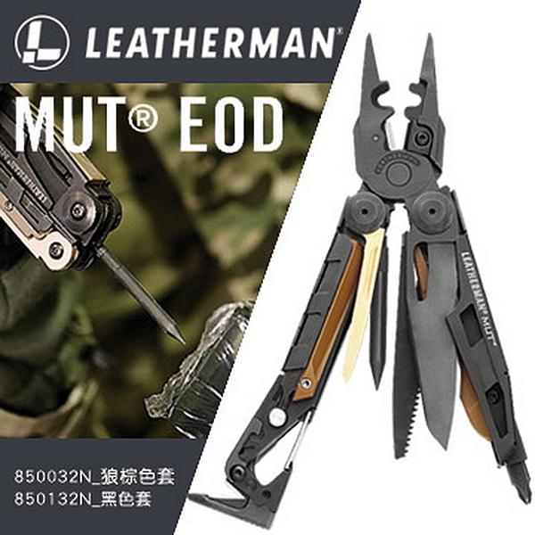 美國Leatherman MUT EOD BLACK 多功能排爆專業工具鉗(公司貨)#850132N