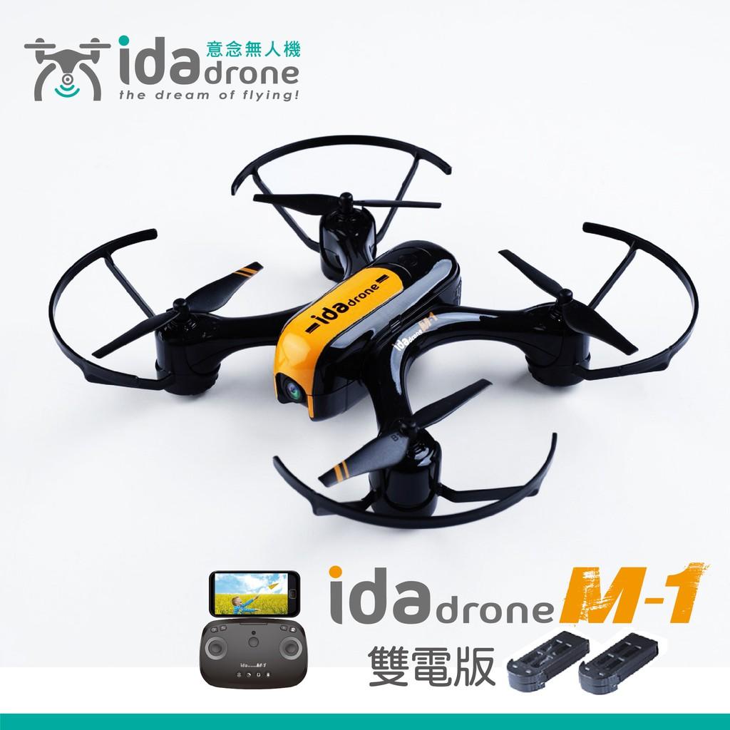 Ida drone【M1 意念空拍機】雙電簡配版