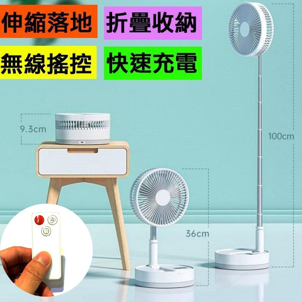 p9s 折疊風扇 充電風扇/迷你usb電風扇 伸縮折疊無線風扇/電風扇靜音搖