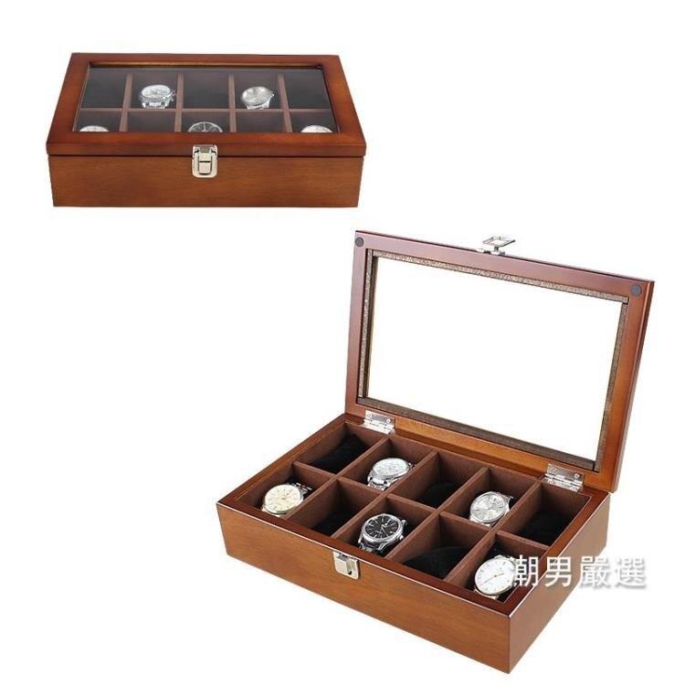 手錶收藏盒手錶盒實木質錶盒高檔純實木手錶盒展示盒木質錶盒錶箱